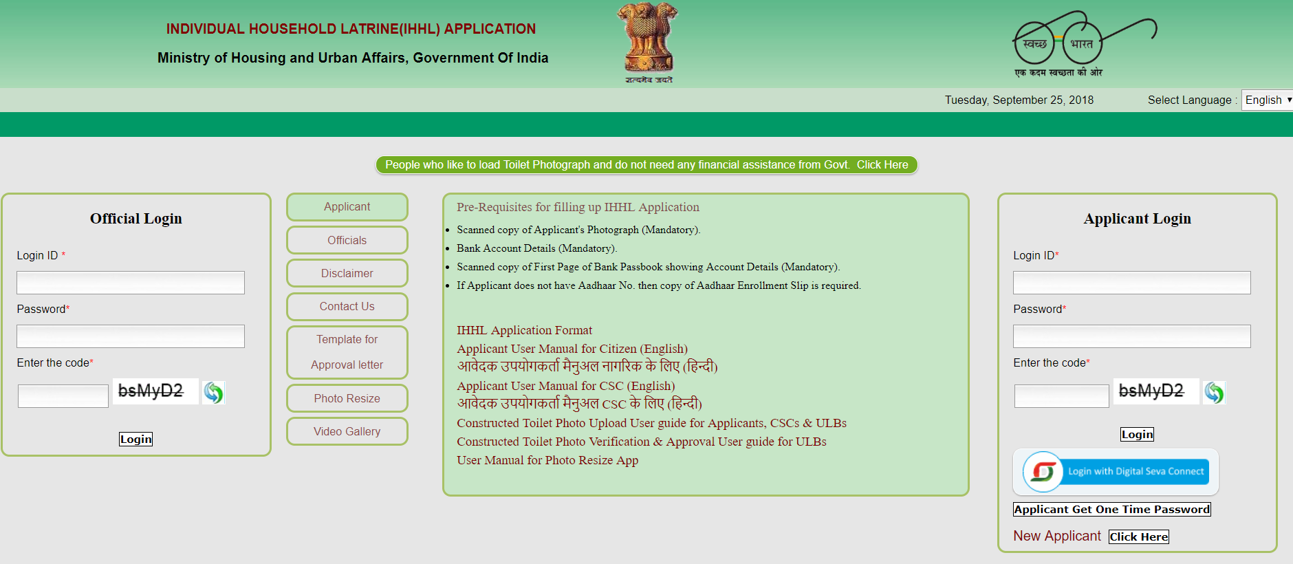 Apply For Swachh Bharat Abhiyan Toilet Online