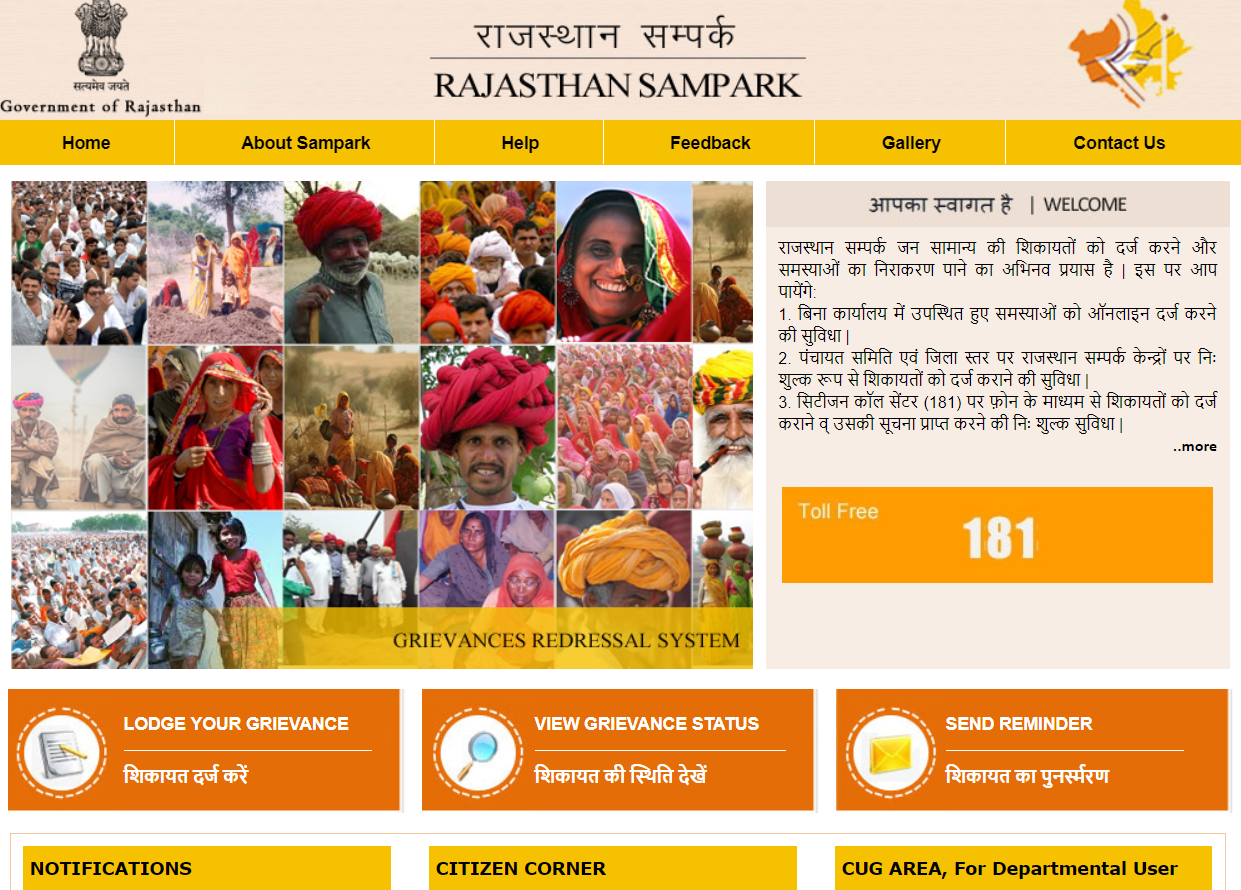 rajasthan sampark