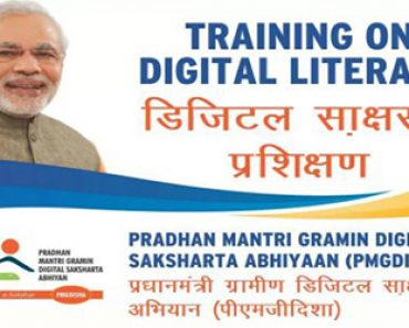 Pradhan Mantri Digital Shikshan Yojana In Hindi
